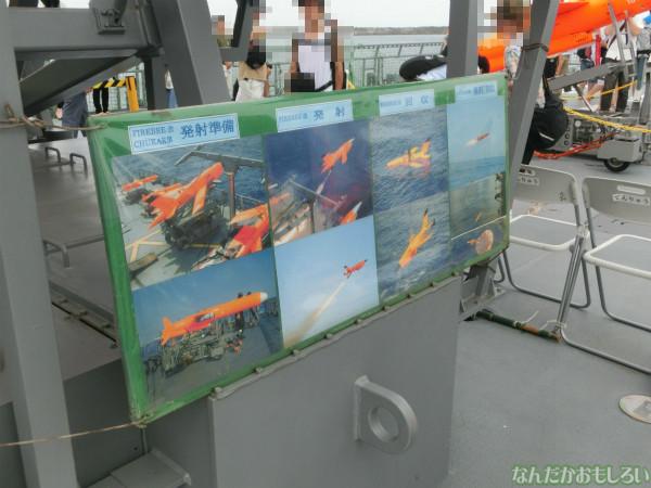 大洗 海開きカーニバル 訓練支援艦「てんりゅう」乗船 - 3843