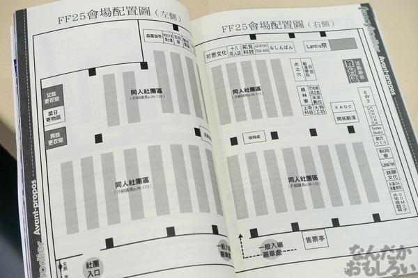 台湾最大の同人誌即売会『Fancy Frontier 25』前日のフォトレポート01136