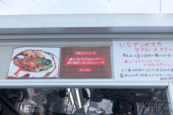 駒沢オリンピック公園で肉の祭典『肉フェス2015春』開催!「食戟のソーマ」「長門有希ちゃんの消失」コラボメニューなど肉をたっぷり堪能してきた!02660
