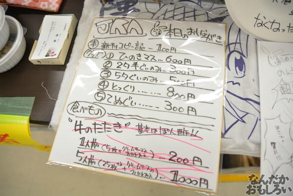『グルコミ4』参加サークル紹介その3_0248