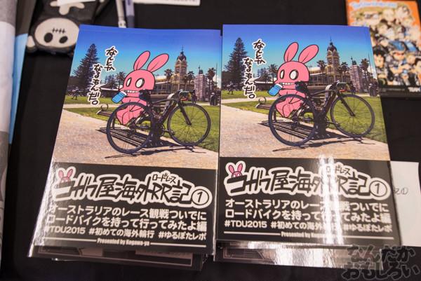 『第四回やっちゃばフェス』自転車同人サークルを紹介ッ!_9074