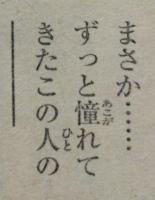 『MAJOR 2nd』第53話感想4
