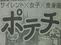 週刊ヤングマガジン31号より