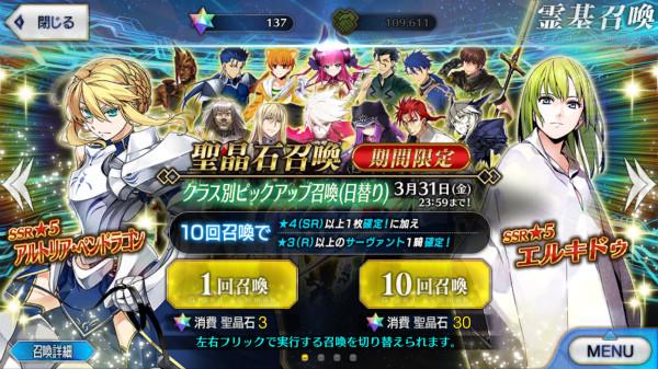 『Fate/Grand Order』ランサーピックアップに挑戦!ところでもうすぐTYPE-MOONエイプリルフールが始まるけど、みんな心の準備OK?