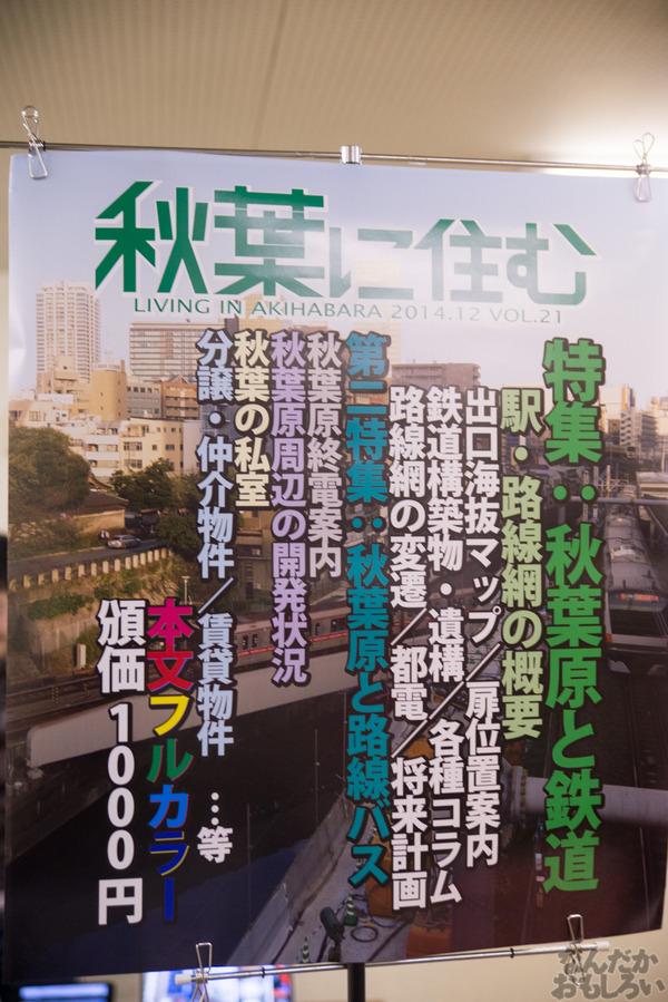 秋葉原のみがテーマの同人イベント『第2回秋コレ』フォトレポート_6296