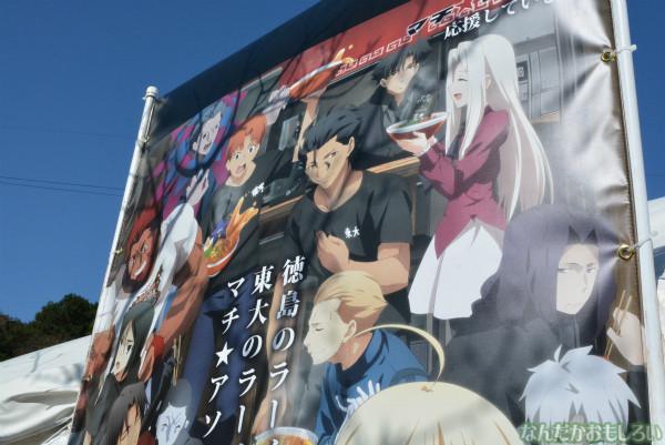 『マチアソビ vol.11』「Fate/Zero」が徳島ラーメン東大とコラボ!_0514