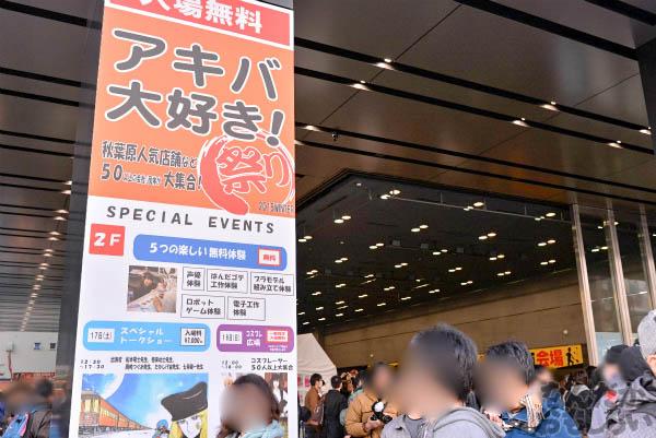 アキバ大好き!祭り 2015 WINTER 秋葉原 フォトレポート 写真画像 コスプレあり_4962