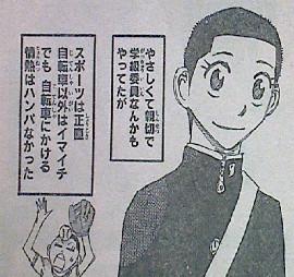 弱虫ペダル第260話感想 泉田