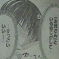 『源君物語』第127話感想3