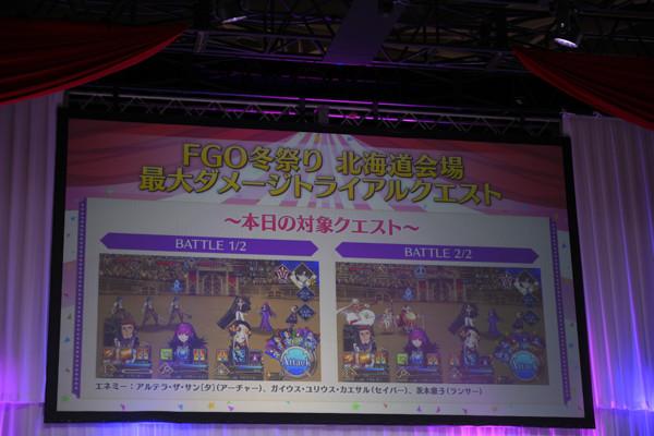 FGO冬祭り007