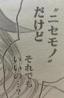 「ニセコイ」第227話