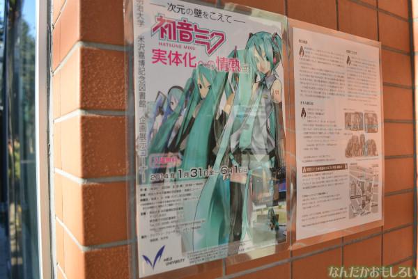 『初音ミク実体化への情熱展』フォトレポート(90枚以上)_0498