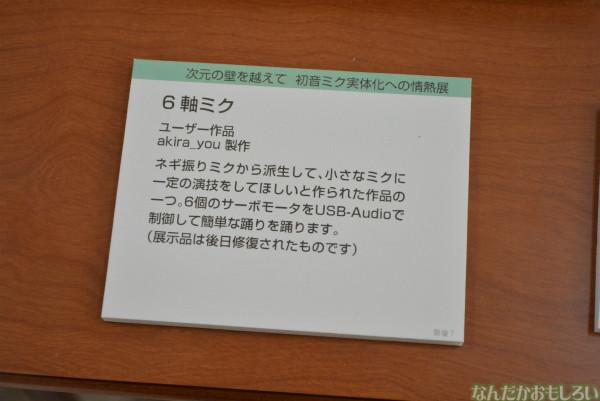 『初音ミク実体化への情熱展』フォトレポート(90枚以上)_0403