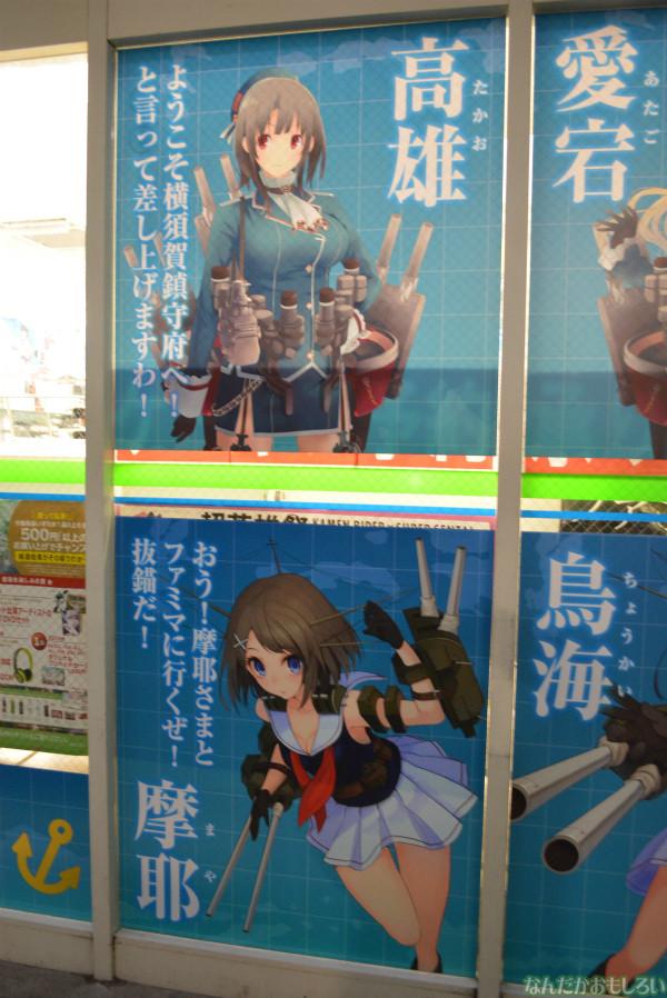 ファミマ横須賀汐入駅前店の艦これラッピングフォトレポート_0043