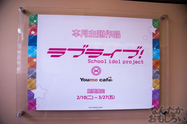 ラブライブ!×香港youme cafeのカフェ写真画像フォトレポート_6858
