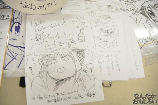 『グルコミ4』参加サークル紹介その3_0250