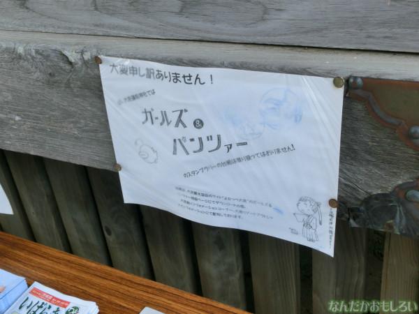 ガールズ&パンツァー 大洗磯前神社の板絵馬 - 3912