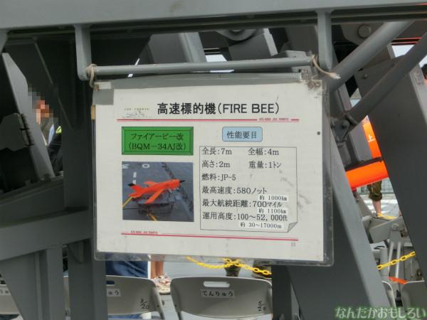 大洗 海開きカーニバル 訓練支援艦「てんりゅう」乗船 - 3838