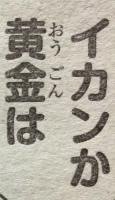 『刃牙道(バキどう)』第81話感想ッッ(ネタバレあり)2