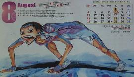 弱虫ペダル第260話感想 カレンダー