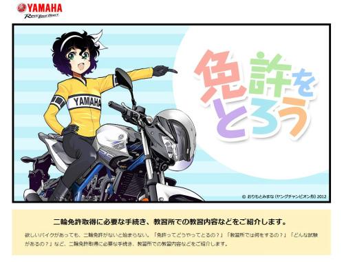 2016年4月よりTVアニメ放送が始まるバイク×女子高生作品「ばくおん!」ですが、バイクメーカー・ヤマハのサイトにて、おりもとみまなさん描き下ろしの教習漫画「免許をとろう」が掲載されています。