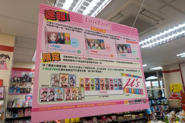 ラブライブ!×セブンイレブン 台湾のコラボ店舗の写真画像01111
