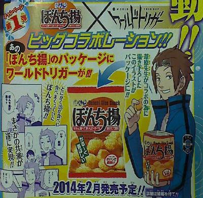 『ワールドトリガー』お菓子のぼんち揚とコラボ!