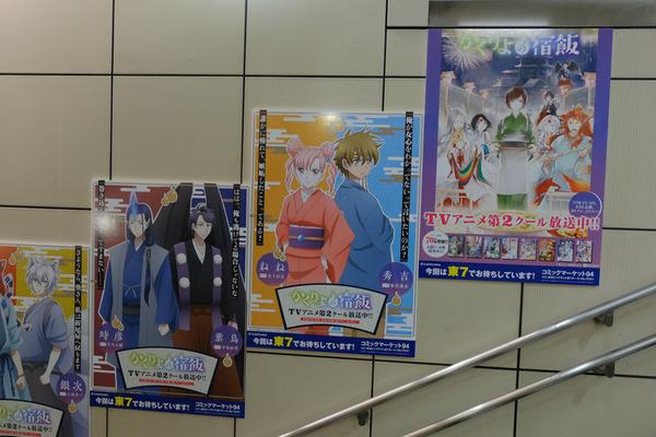 コミケ94、3日前の東京ビッグサイト周辺レポート-13