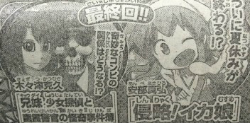 週刊少年チャンピオン12号より