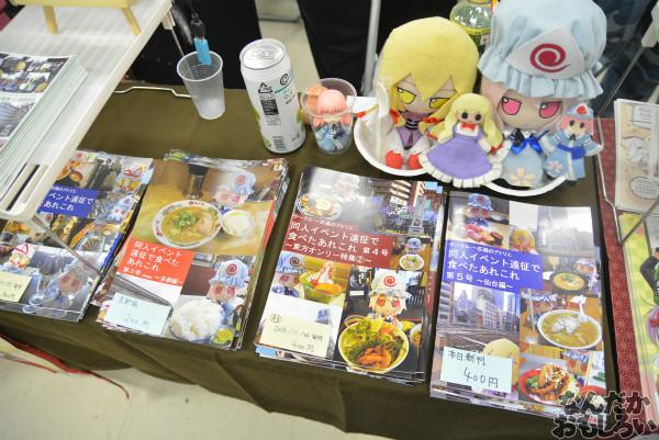 ビール、海外ゴハン、飲食×艦これ本などなど…『グルコミ4』参加サークルを紹介!_0114