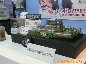 第52回静岡ホビーショー 画像まとめ - 2349