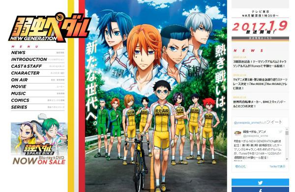 TVアニメ『弱虫ペダル NEW GENERATION』 公式サイト