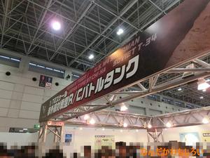 第52回静岡ホビーショー 画像まとめ - 2709