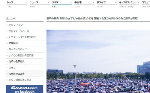 GAZOO.comより