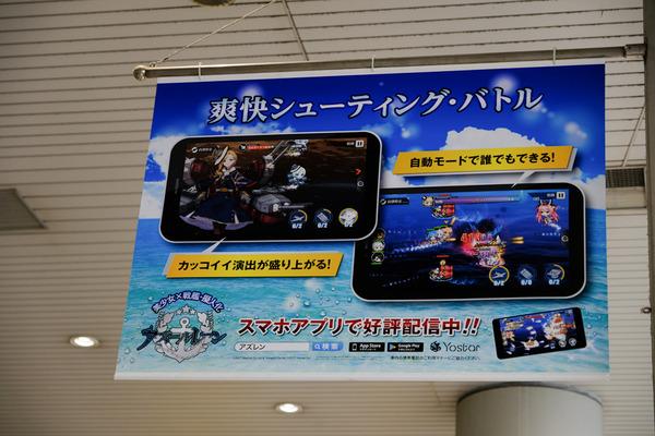 アズールレーン新宿・渋谷の大規模広告-97
