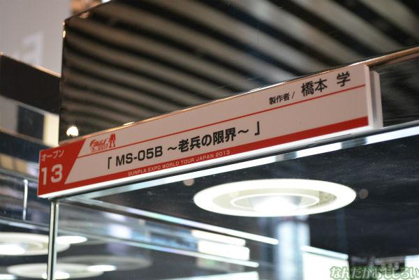 『ガンプラエキスポ2013』ガンプラビルダーズワールドカップ2013日本代表ファイナリスト作品フォトレポート_0704