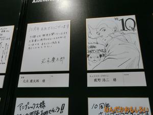 AnimeContentsExpo2013-1101