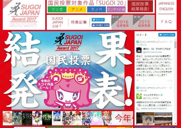 SUGOI JAPANAward 2017 公式サイト