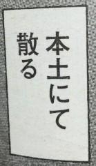 『彼岸島 48日後…』第57話感想(ネタバレあり)5