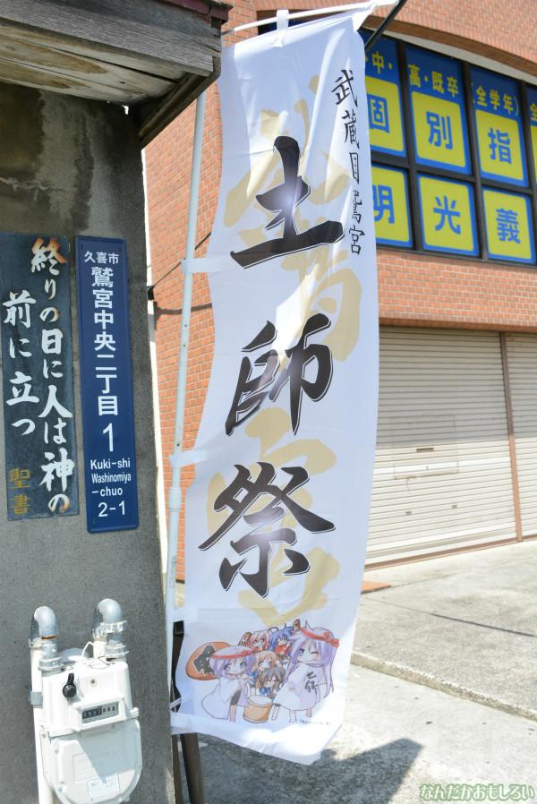 『鷲宮 土師祭2013』全記事&会場全体の様子まとめ_0456