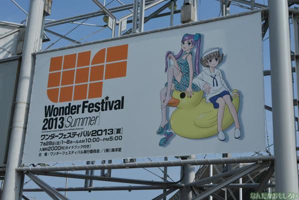 ワンダーフェスティバル2013夏 レポ・画像まとめ_0081