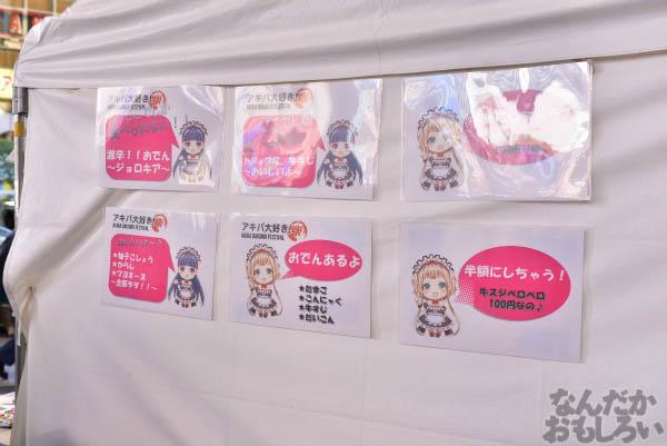 アキバ大好き!祭り 2015 WINTER 秋葉原 フォトレポート 写真画像 コスプレあり_5003