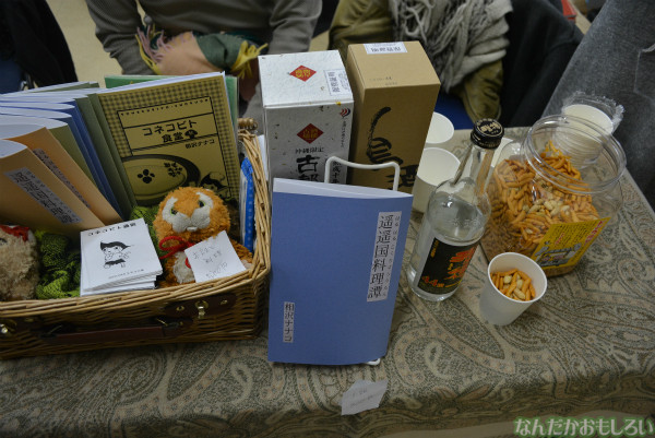 飲食総合オンリーイベント『グルメコミックコンベンション3』フォトレポート(80枚以上)_0534
