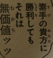 『刃牙道(バキどう)』第43話感想2