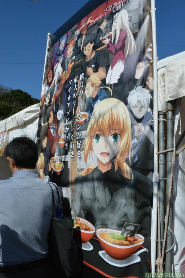 『マチアソビ vol.11』「Fate/Zero」が徳島ラーメン東大とコラボ!_0513