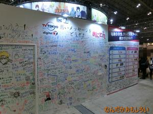 AnimeContentsExpo2013-1237