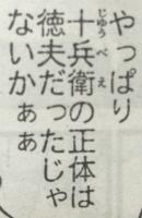 『喧嘩稼業』第61話感想(ネタバレあり)4