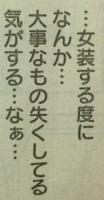 『源君物語』第177話感想4