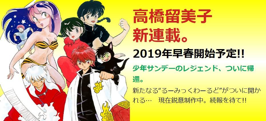 レジェンドがサンデーに帰還!高橋留美子さん最新作が来年春にスタート!「だがしかし」作者の読切も掲載決定