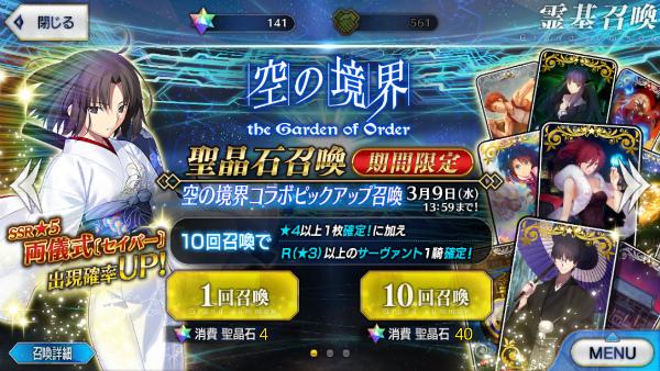 『Fate/Grand Orderプレイ記』空の境界コラボピックアップ召喚に2度目のチャレンジ!20連ガチャでついに…ついに…